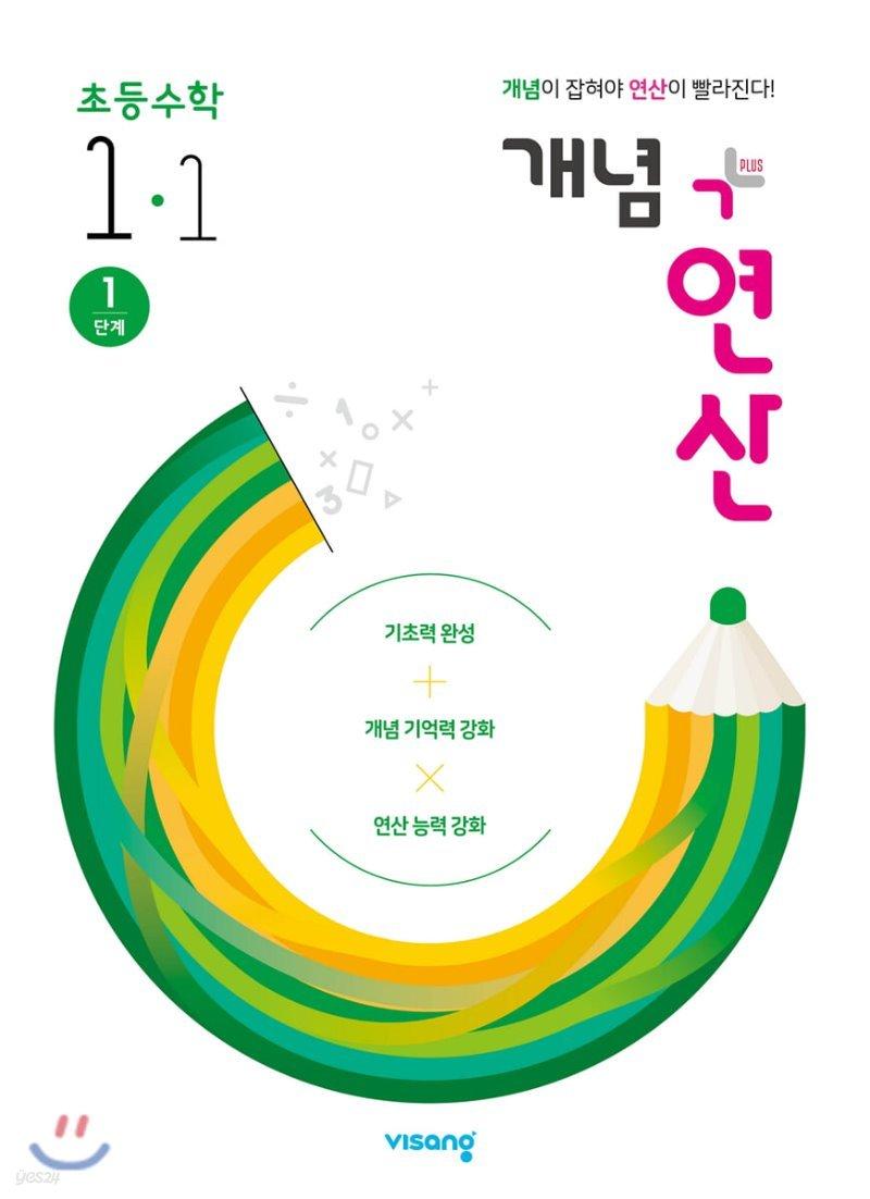 개념+연산 초등수학 1-1 (2021년용)
