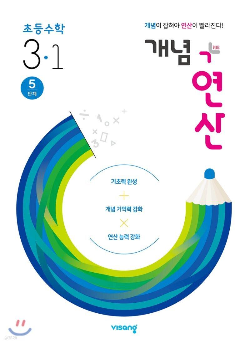 개념+연산 초등수학 3-1 (2021년용)
