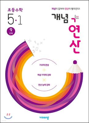 개념+연산 초등수학 5-1 (2021년용)