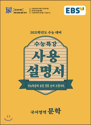EBS 수능특강 사용설명서 문학 (2020년)