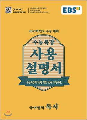 EBS 수능특강 사용설명서 독서 (2020년)