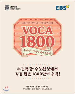 EBS 2021학년도 수능연계교재의 VOCA 1800 (2020년)
