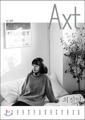 악스트 Axt Art&Text (격월) : 1/2 [2020]
