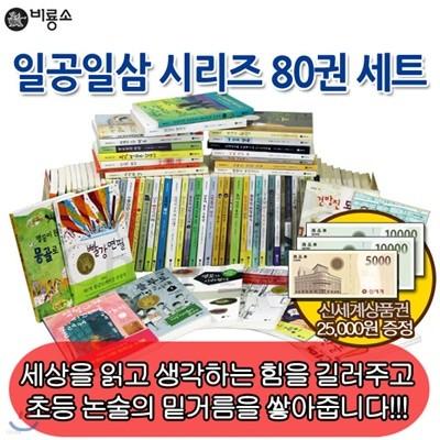 [상품권2만5천원증정] 일공일삼 시리즈 1-80번 80권세트