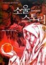 소울 스토리 (SOUL STORY) (1~4)