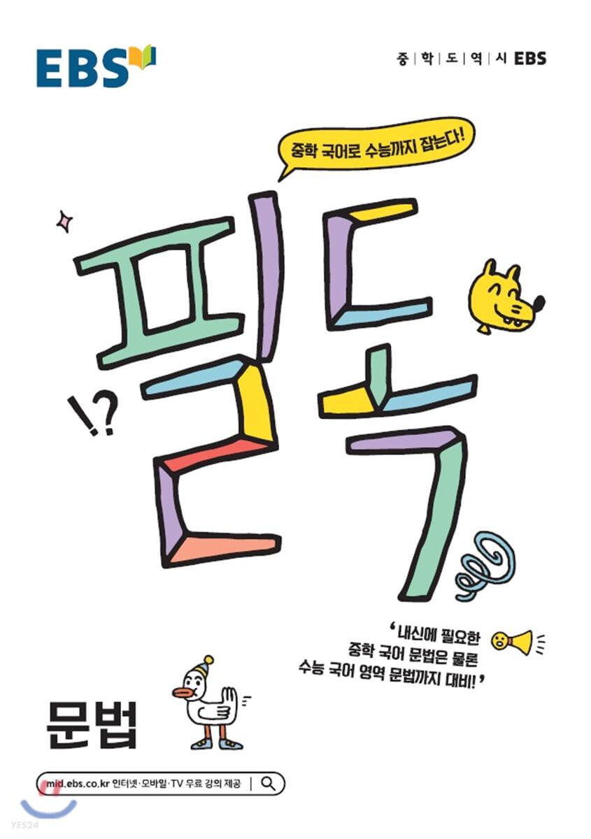 EBS 필독 중학 국어로 수능 잡기 문법 (2021년용)