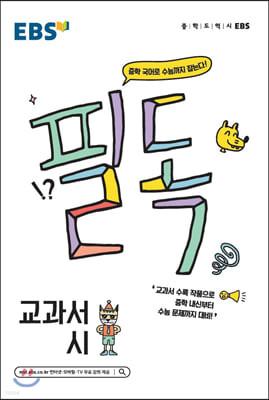 EBS 필독 중학 국어로 수능 잡기 교과서 시 (2021년용)