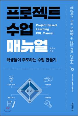 프로젝트 수업 매뉴얼