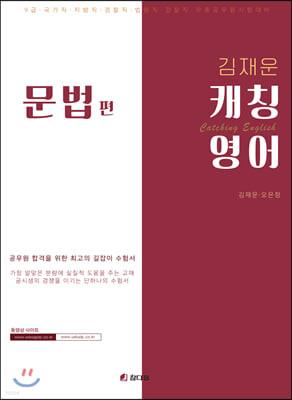 김재움 캐칭영어 문법 편