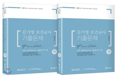 2021 김기영 보건교사 기출문제