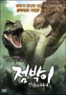 점박이 : 한반도의 공룡