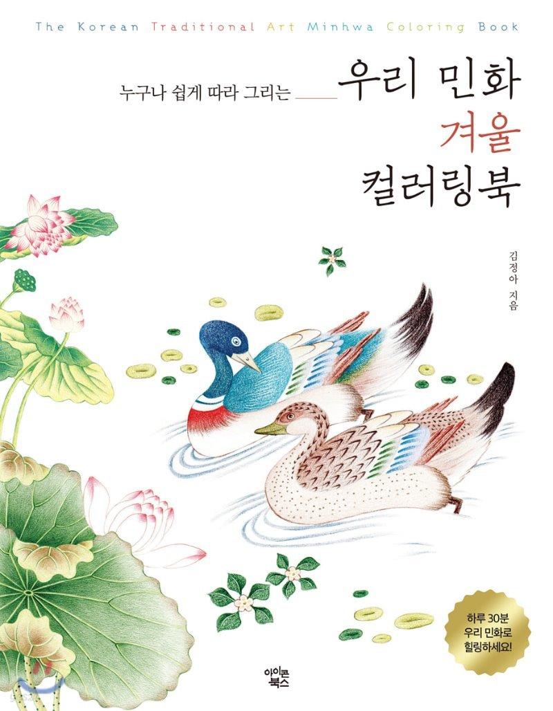 우리 민화 겨울 컬러링북