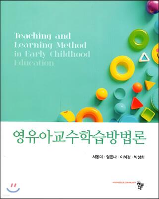 영유아 교수 학습방법론