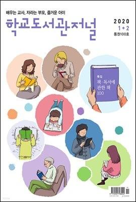 학교도서관저널 2020년 1+2월 합본호(통권100호)
