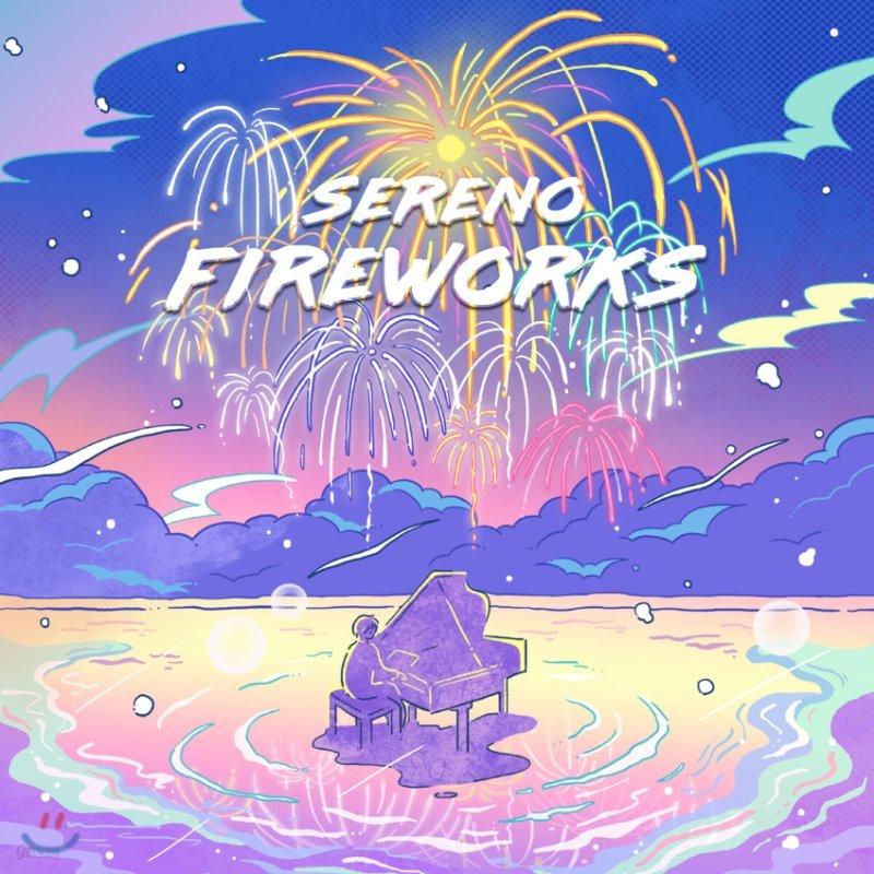 세레노 4집 - Fireworks