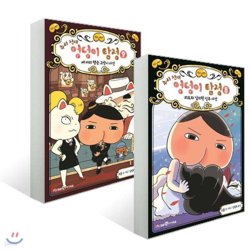 추리 천재 엉덩이 탐정 8~9권 세트