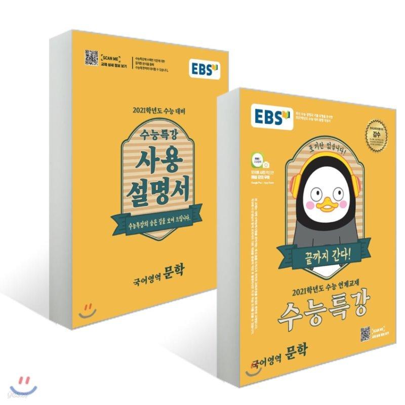 EBS 수능특강 문학 + 사용설명서 세트 (2020년)