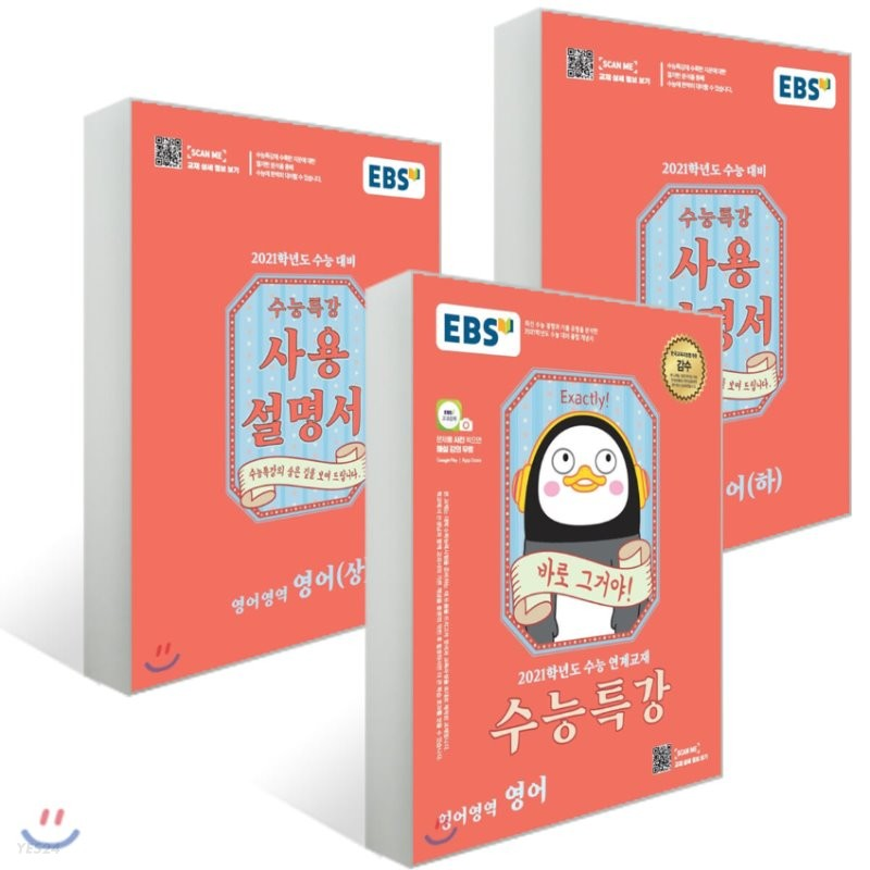 EBS 수능특강 영어 + 사용설명서 세트 (2020년)