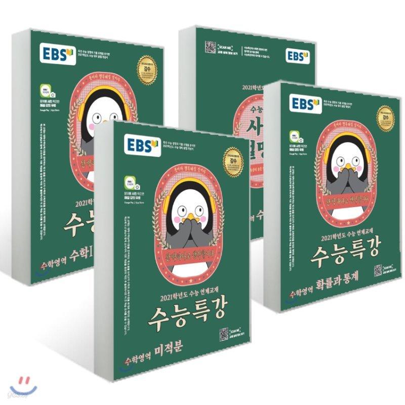 EBS 수능특강 수학 가형 + 사용설명서 세트 (2020년)