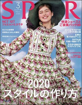 SPUR(シュプ-ル) 2020年3月號