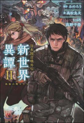 日本國召喚外傳 新世界異譚(2)孤獨の戰士たち