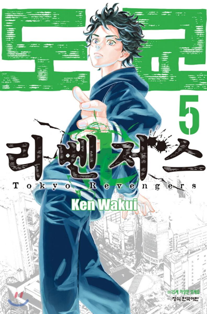 도쿄 리벤저스 5