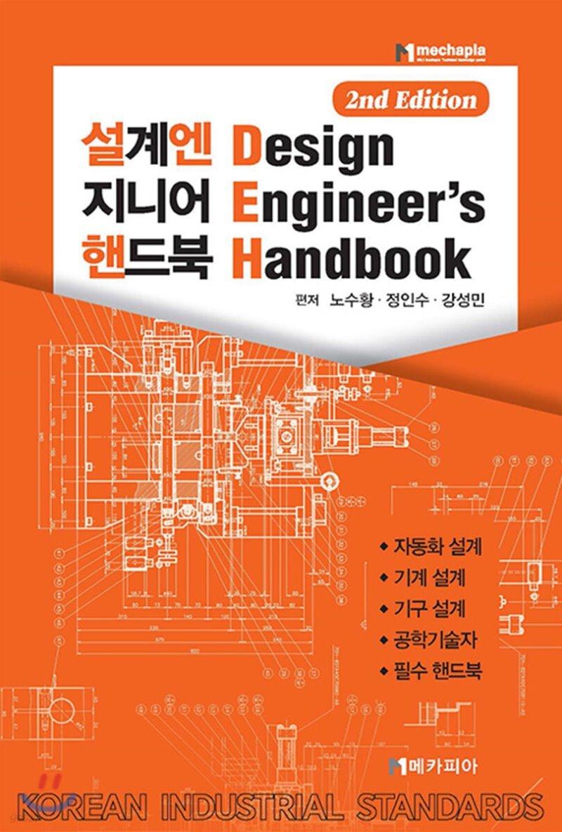 설계엔지니어핸드북 2nd Edition