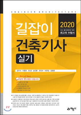 2020 길잡이 건축기사 실기
