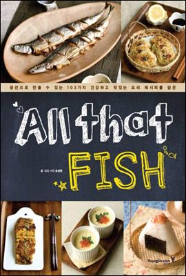 올 댓 피시 All that Fish