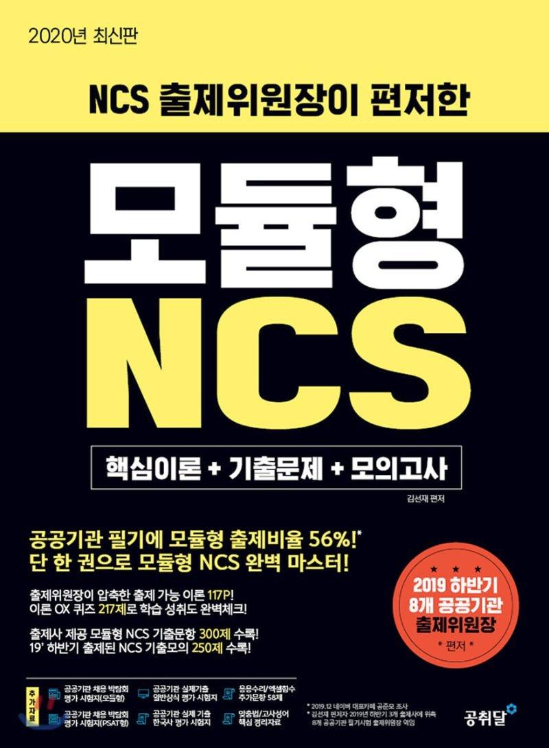NCS 출제위원장이 편저한 모듈형 NCS