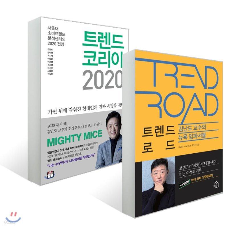 트렌드 코리아 2020 + 김난도의 트렌드 로드