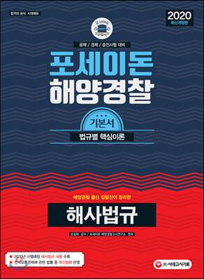 2020 포세이돈 대한민국 해양경찰 해사법규