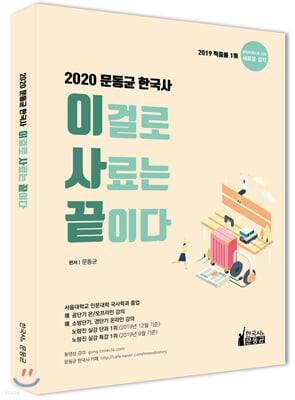 2020 문동균 한국사 이걸로 사료는 끝이다