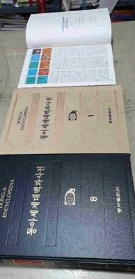 동아세계대백과사전32권 세트