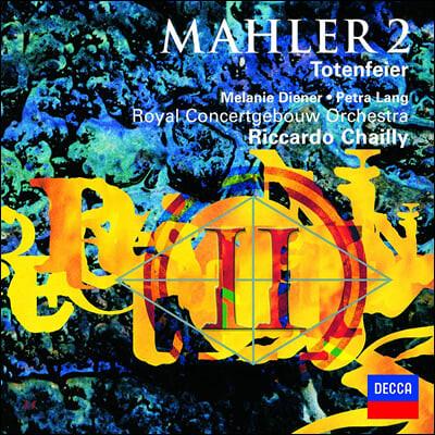 Riccardo Chailly 말러: 교향곡 2번 (Mahler: Symphony No. 2)