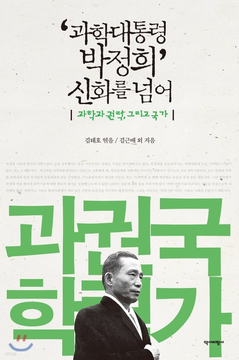 '과학대통령 박정희' 신화를 넘어