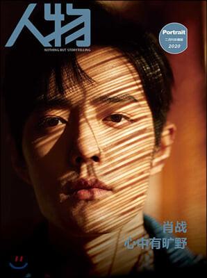 [한정판] 人物雜誌 인물 (월간) : 2020년 02월 : 샤오잔 커버 (중국어판) (포스터 2장 & 책갈피 4장)