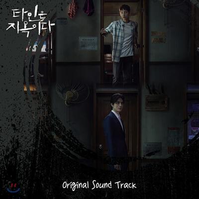 타인은 지옥이다 (OCN 주말드라마) OST