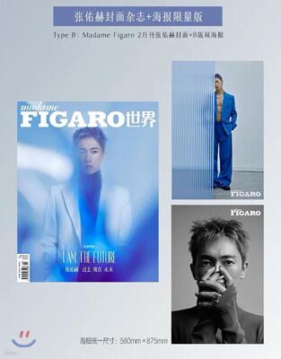 [포스터 B형] Madame Figaro (월간) : 2020년 2월호 (중국어판) : 장우혁 커버