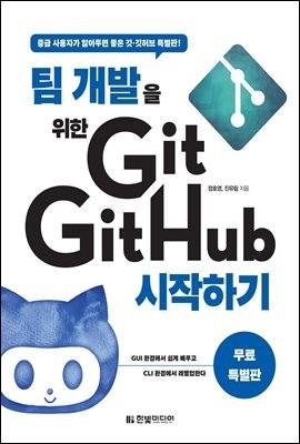 팀 개발을 위한 Git, GitHub 시작하기 (무료 특별판)