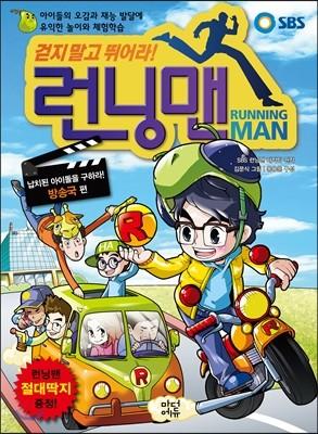 SBS 런닝맨 납치된 아이돌을 구하라! 방송국 편