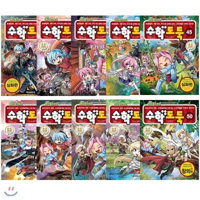 메이플 스토리 수학도둑 41-50번 전10권 세트(아동도서2권+종합장증정)