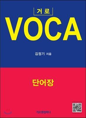 거로 VOCA 단어장