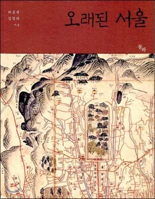 오래된 서울