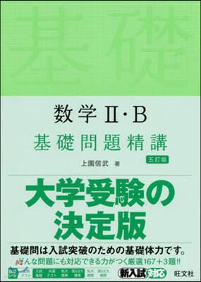 數學2.B基礎問題精講 5訂版