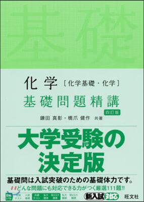 化學[化學基礎.化學]基礎問題精講 4訂版