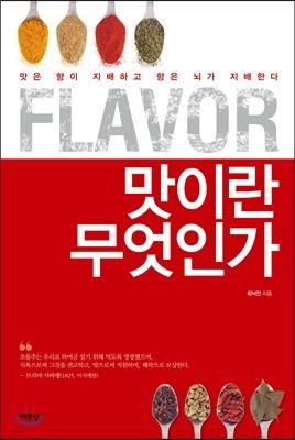 Flavor, 맛이란 무엇인가