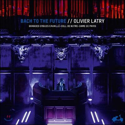 Olivier Latry 바흐: 오르간 연주곡집 - 음악의 헌정, 토카타와 푸가, 코랄 전주곡 외 (Bach to the future) [2LP]