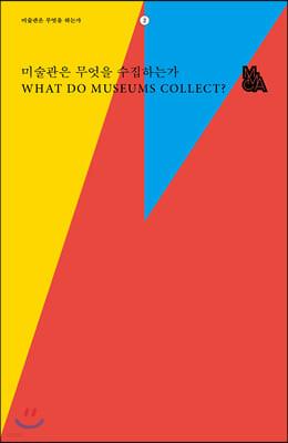 미술관은 무엇을 수집하는가