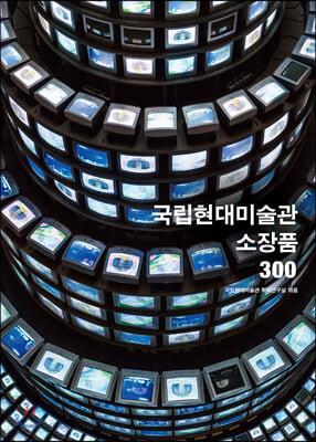 국립현대미술관 소장품 300